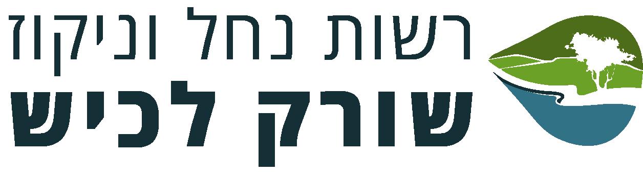 לוגו רשות ניקוז שורק לכיש